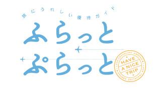 旅にうれしい優待ガイド『ふらっと・ぷらっと』
