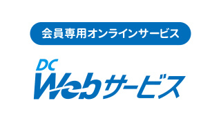 会員専用オンラインサービス DC Webサービス