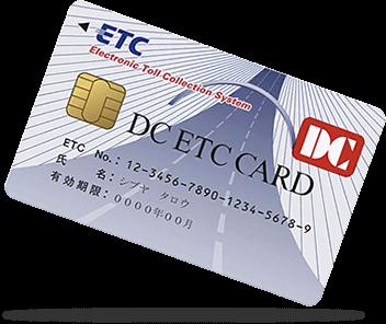 DC ETCカード