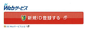 DC Webサービス 新規ID登録画面