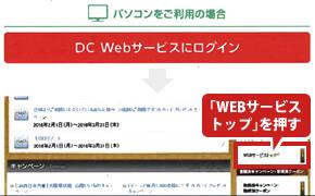 DC Webサービス ログイン画面
