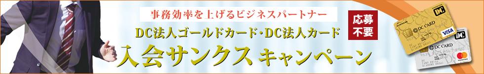 【DC法人ゴールドカード・DC法人カード】入会サンクスキャンペーン
