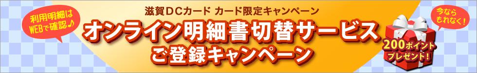 オンライン明細書切替サービス ご登録キャンペーン