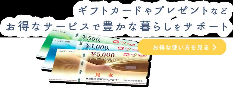 ギフトカードやプレゼントなどお得なサービスで豊かな暮らしをサポート|お得な使い方を見る