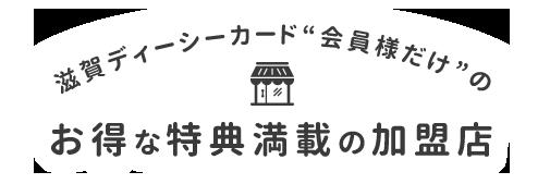 """滋賀ディーシーカード""""会員様だけ""""のお得な特典満載の加盟店"""