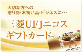 大切な方への贈り物・お祝い品・ビジネスに…|三菱UFJニコスギフトカード